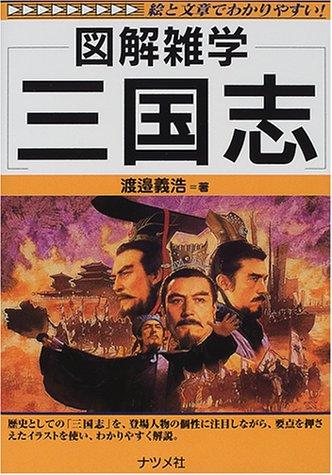 三国志 (図解雑学)
