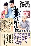 マンガ 書の歴史 宋~民国 (講談社の実用BOOK)