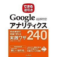 Amazon.co.jp: できる逆引き Googleアナリティクス Web解析の現場で使える実践ワザ240 ユニバーサルアナリティクス&Googleタグマネージャ対応 できる逆引きシリーズ 電子書籍: 木田 和廣, できるシリーズ編集部: Kindleストア