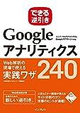 できる逆引き Googleアナリティクス Web解析の現場で使える実践ワザ240 ユニバーサルアナリティクス&Googleタグマネージャ対応 (できる逆引きシリーズ)