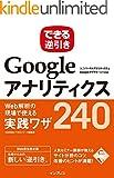 できる逆引き Googleアナリティクス Web解析の現場で使える実践ワザ240 ユニバーサルアナリティクス&Googleタグマネージャ対応 できる逆引きシリーズ ランキングお取り寄せ