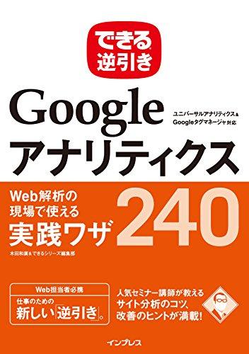 できる逆引き Googleアナリティクス Web解析の現場で使える実践ワザ240 ユニバーサルアナリティクス&Googleタグマネージャ対応 できる逆引きシリーズ[Kindle版]