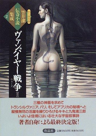 ヴァンパイヤー戦争 2 (笠井潔伝奇小説集成)