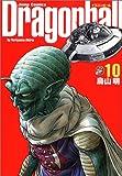 ドラゴンボール―完全版 (10) (ジャンプ・コミックス)