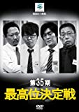 第35期最高位決定戦 [DVD]