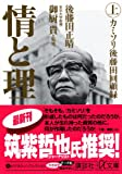 情と理 -カミソリ参謀回顧録- 上 (講談社+α文庫)