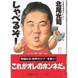 吉田豪が語る 元横綱・北尾光司伝説