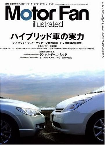 Motor Fan Illustrated vol.2
