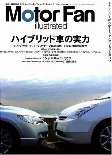 Motor Fan Illustrated vol.2