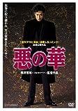 悪の華 [DVD] (商品イメージ)