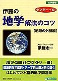 伊藤の地学解法のコツ (地球の外部編)