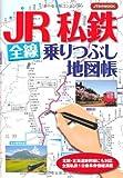 JR 私鉄 全線乗りつぶし地図帳 (JTBのムック)