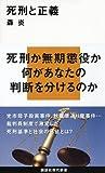 死刑と正義 (講談社現代新書)