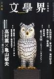 文学界 2010年 02月号 [雑誌]