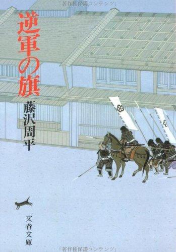 逆軍の旗 (文春文庫 (192‐11))