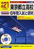 東京都立高校6年間入試と研究 平成21年度受験用 (2009) (公立高校入試問題シリーズ 201)