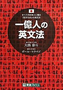 一億人の英文法 ――すべての日本人に贈る「話すため」の英文法(東進ブックス)