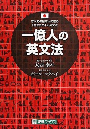 大西泰斗&ポール・マクベイ『一億人の英文法』
