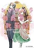 シンデレラ伯爵家の靴箱館1 恋する乙女は雨を待つ (ビーズログ文庫)