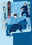 枕橋の御前 女剣士 美涼1 (二見時代小説文庫)