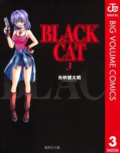 BLACK CAT 3 (ジャンプコミックスDIGITAL)