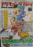 5月号 増刊 アクションリプレイ 2003 春