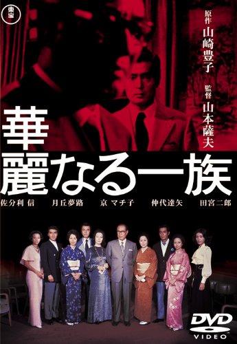 華麗なる一族 (2枚組)【期間限定プライス版】 [DVD]