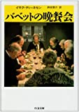 バベットの晩餐会 (ちくま文庫)