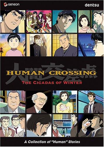 人間交差点 -HUMAN SCRAMBLE- DVD-BOX
