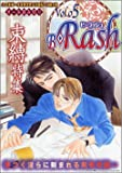 B-Rash (5) 束縛特集 (ハードボーイズラブアンソロジーコミック)