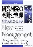 研究開発の会計と管理—知的財産時代のR&D管理 (ニュー管理会計シリーズ)   (白桃書房)