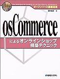 オープンソース徹底活用 osCommerceによるオンラインショップ構築テクニック