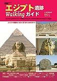 エジプト遺跡Walkingガイド—10周年記念号 (EWガイド)