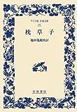 枕草子 (ワイド版 岩波文庫)