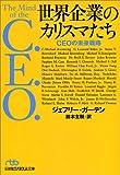 世界企業のカリスマたち―CEOの未来戦略 (日経ビジネス人文庫)