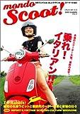 モンド・スクート! (Vol.02(2005summer issue))