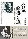 合気修得への道—佐川幸義先生に就いた二十年