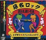 惡名ロック(AKUMYO ROCK)