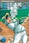 おれはキャプテン 第21巻 2009年11月17日発売