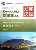Developing Chinese (2nd Edition) Elementary Comprehensive Course 2