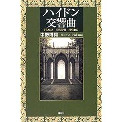 中野 博詞 著『ハイドン交響曲』のAmazonの商品頁を開く