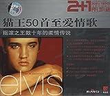 Elvis Presley The 50 Greatest Love Songs
