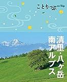 ことりっぷ 清里・八ヶ岳・南アルプス (旅行 ガイドブック) -