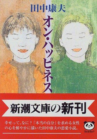 オン・ハッピネス (新潮文庫)