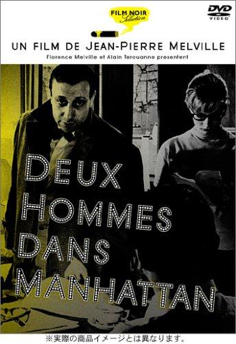 マンハッタンの二人の男 [DVD]