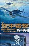 空中雷撃―覇者の戦塵1943 (C・NOVELS)