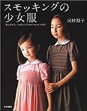 スモッキングの少女服―一度は着せたい お母さんのためのスモッキング入門