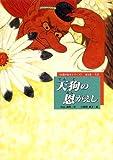 天狗の恩がえし―大会 (お能の絵本シリーズ (第2巻))
