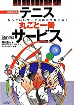 テニス丸ごと一冊サービス―テニスなるほどレッスン (Tennis Magazine extra)