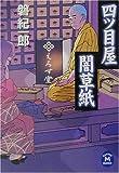 四ツ目屋闇草紙 (学研M文庫)